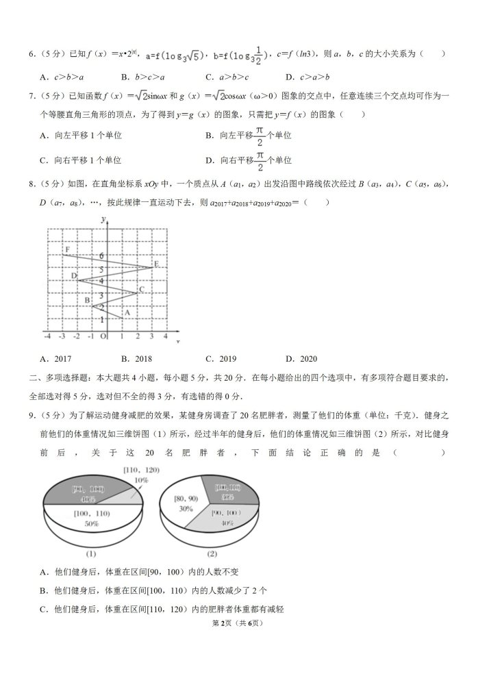 2020屆山東省日照市高考數學一模試題_02