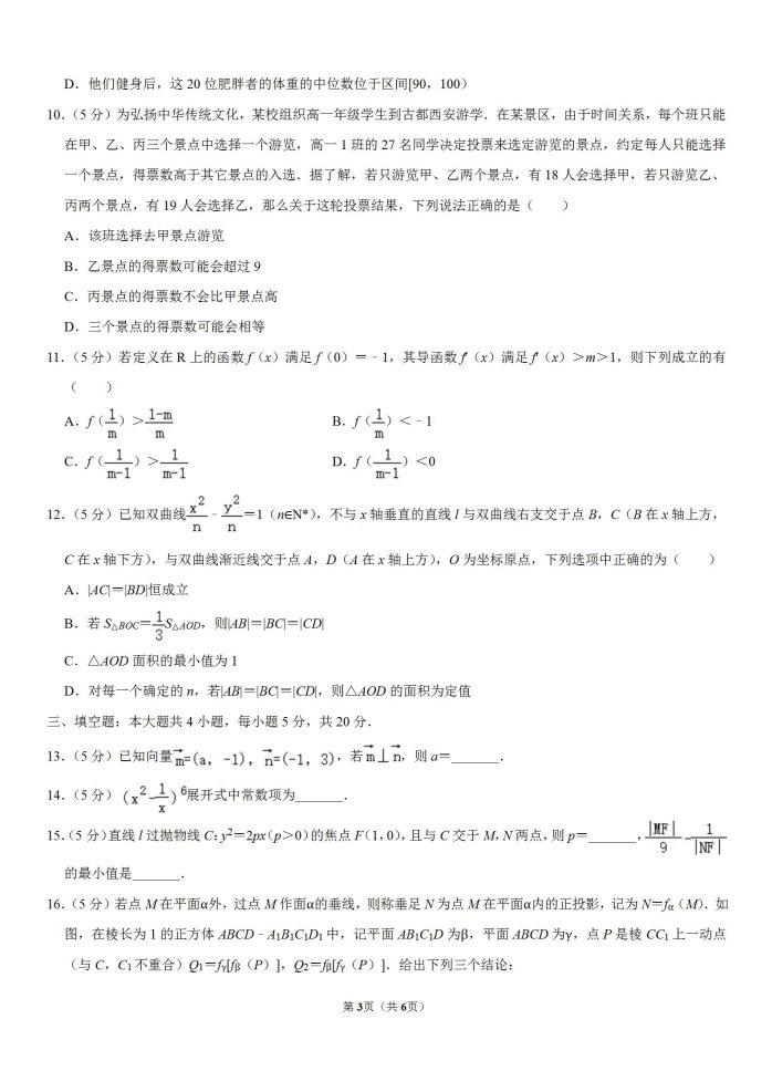 2020屆山東省日照市高考數學一模試題_03