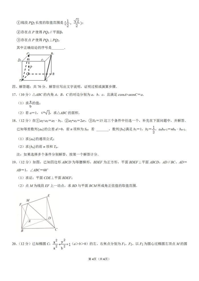 2020屆山東省日照市高考數學一模試題_04