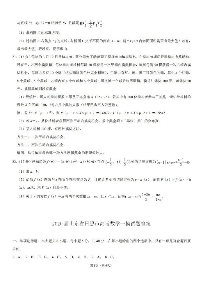 2020屆山東省日照市高考數學一模試題_05