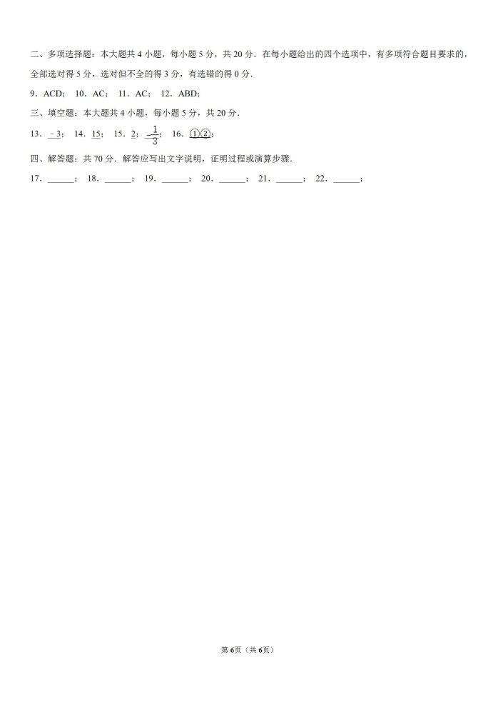 2020屆山東省日照市高考數學一模試題_06