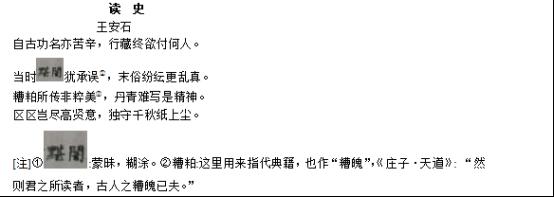 2020青海高考语文试题【Word真题试卷】