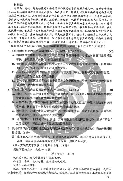 2020宁夏高考语文试题及答案解析【图片版】