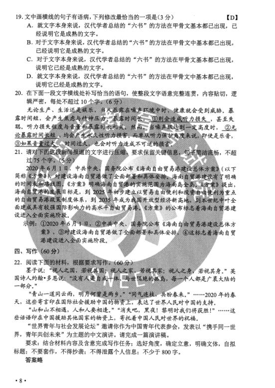 2020青海高考语文试题及答案解析【图片版】