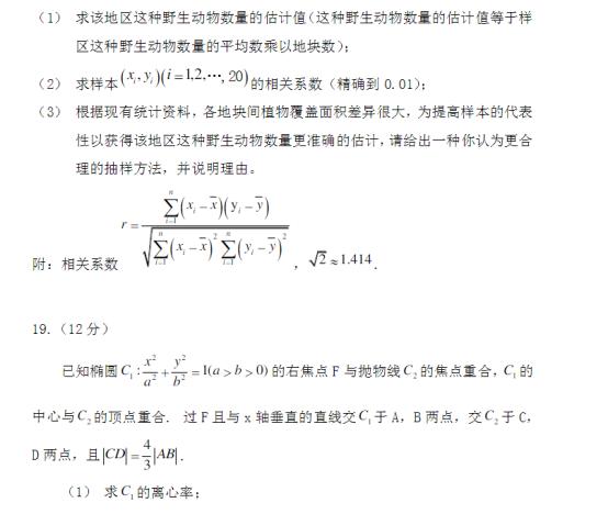2020年青海高考文科数学试题 【word真题试卷】