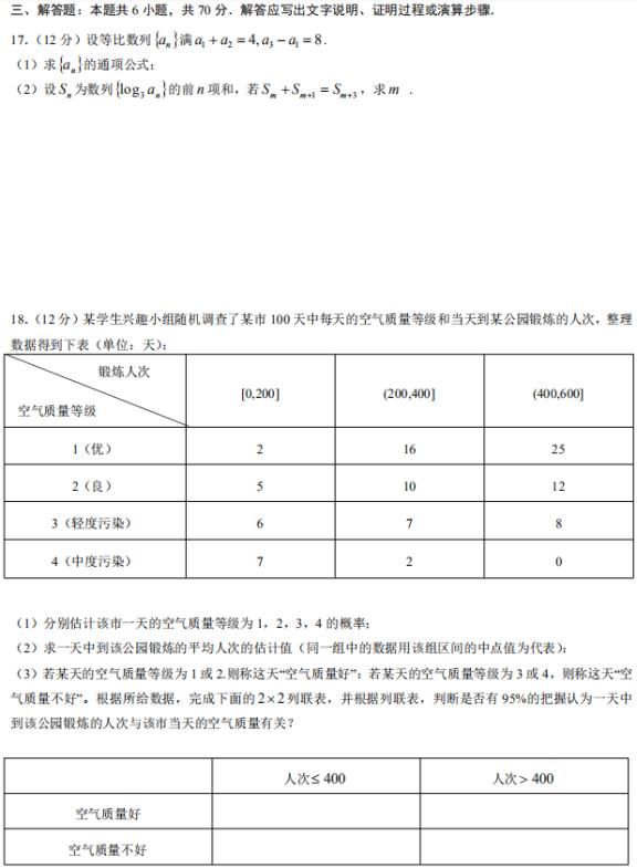 2020年西藏高考文科数学试题 【word真题试卷】