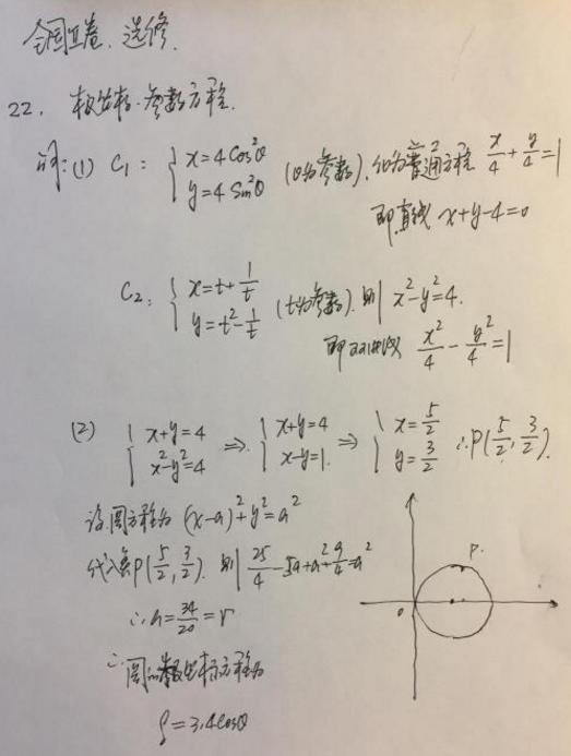 2020年青海高考文科数学试题及答案解析