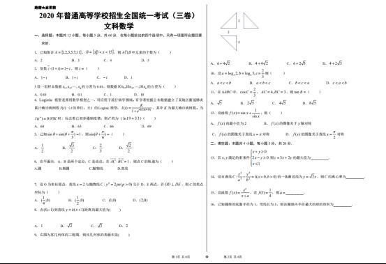 2020年西藏高考文科数学试题及答案解析