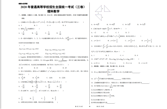 2020年西藏高考理科数学试题及答案解析
