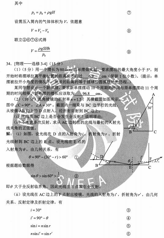 陕西省高考理综卷_2020重庆高考理综试卷_高三网