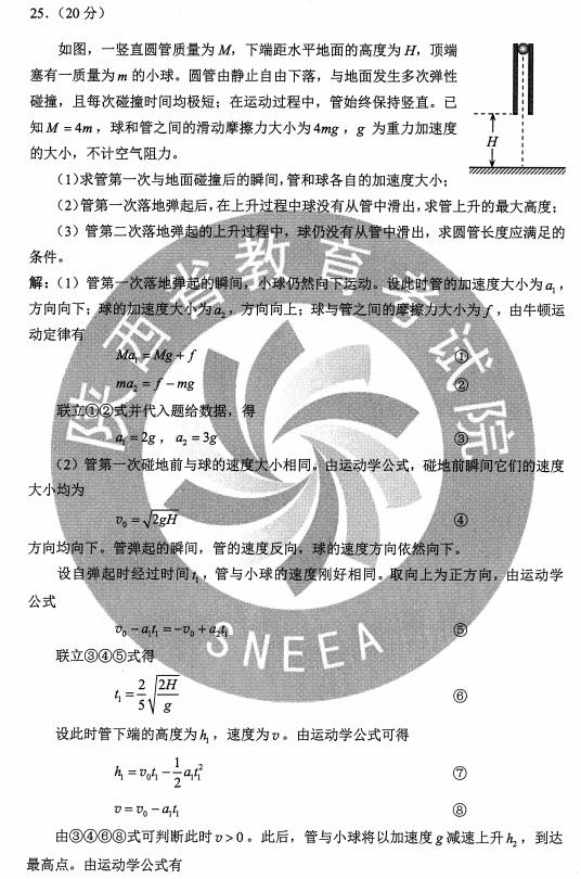 陕西省高考理综卷_2020陕西高考理综试卷_高三网