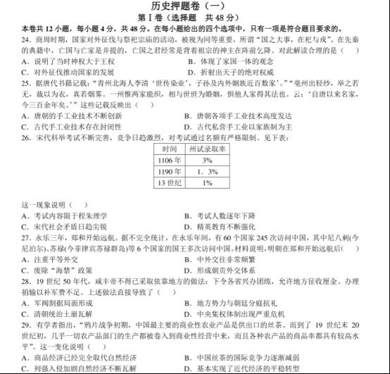 2021高考历史押题预测试卷【含答案】