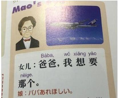 日本教科书中的中国_日本中文教科书走红奇葩内容引网友吐槽