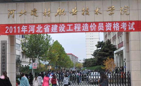 河北建材职业技术学院官网|2015年河北建材职业技术学院单独招生报名时间及入口