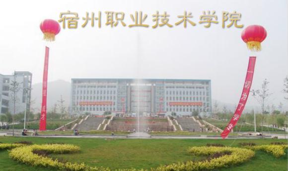 2015年宿州职业技术学院自主招生报名时间及入口