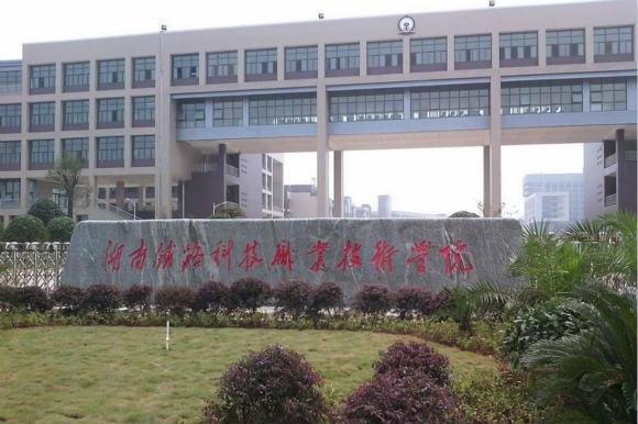 2015年湖南铁路科技职业技术学院单独招生报名时间及入口