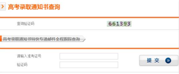 2015年山东高考录取通知书查询入口 中国邮政速递物流EMS