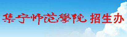 集宁师范学院.jpg