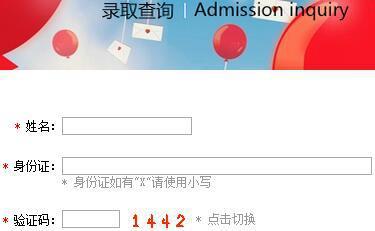 三亚理工职业学院官网|三亚理工职业学院2016年高考录取结果查询入口