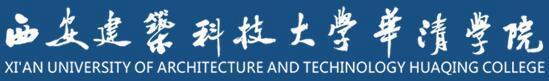 西安建筑科技大学华清学院官网_西安建筑科技大学华清学院2016年高考录取结果查询入口