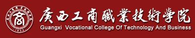 广西工商职业技术学院官网|广西工商职业技术学院2016年高考录取结果查询入口