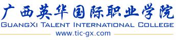 【广西英华国际职业学院地址】广西英华国际职业学院2016年高考录取结果查询入口