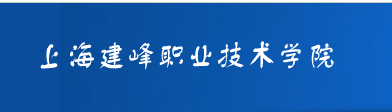 上海建峰职业技术学院附属高中 上海建峰职业技术学院2016年高考录取结果查询入口