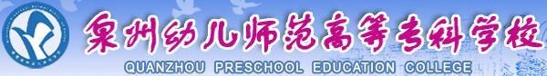 泉州幼高专|泉州幼儿师范高等专科学校2016年高考录取结果查询入口