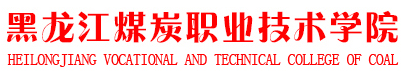 【大同煤炭职业技术学院】黑龙江煤炭职业技术学院2016年高考录取结果查询入口