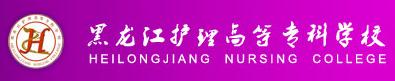 黑龙江护理高等专科学校官网 黑龙江护理高等专科学校2016年高考录取结果查询入口