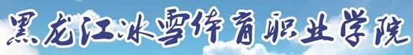黑龙江冰雪体育职业学院怎么样|黑龙江冰雪体育职业学院2016年高考录取结果查询入口