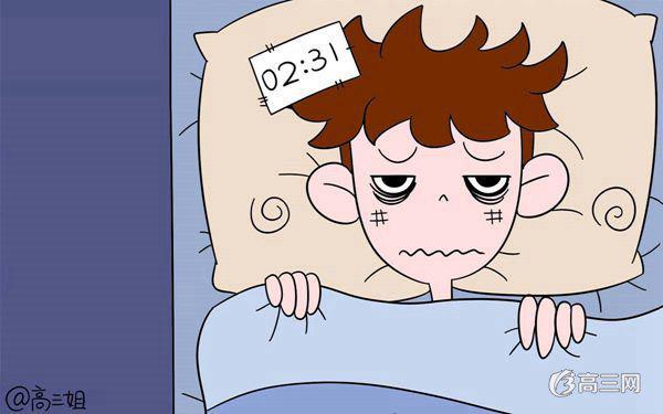 高考前一天晚上睡不着怎么办