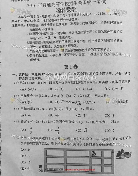 2016年新疆高考理科数学试卷_2016年新疆高考理科数学试题(图片版)