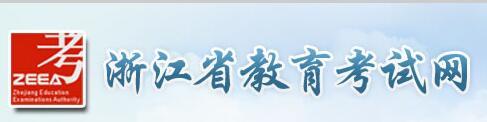 [浙江省教育考试网查询系统]浙江省教育考试高考录取查询系统入口