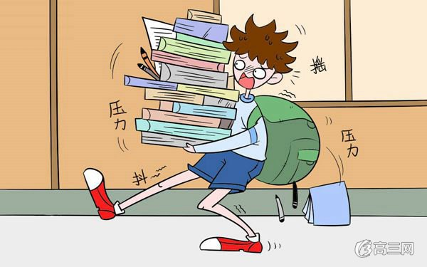 高中生学习压力大怎么办 如何调节