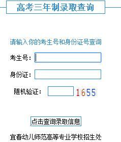 [宜春师范高等专科学校]宜春幼儿师范高等专科学校2016年高考录取结果查询入口