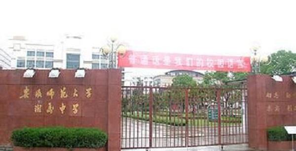 安徽师范大学附属中学全国排名第210名图片