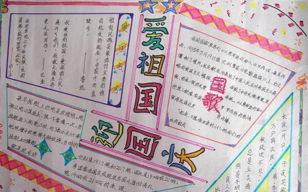 国庆节的手抄报图片大全