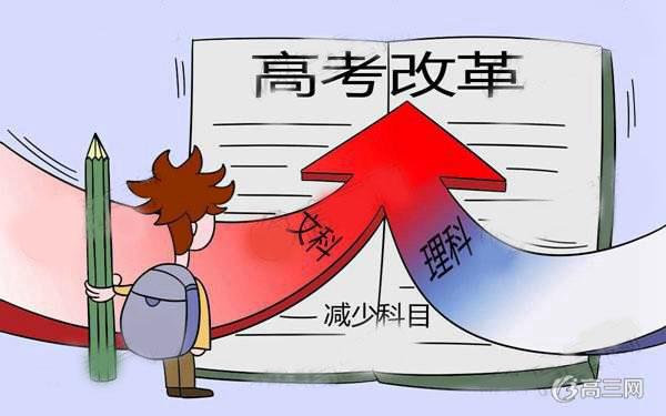 2017年山东春季高考改革方案