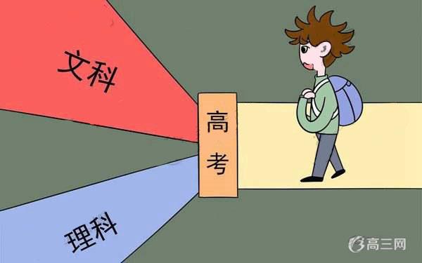 甘肃2019年高考综合改革方案公布 高中不分文