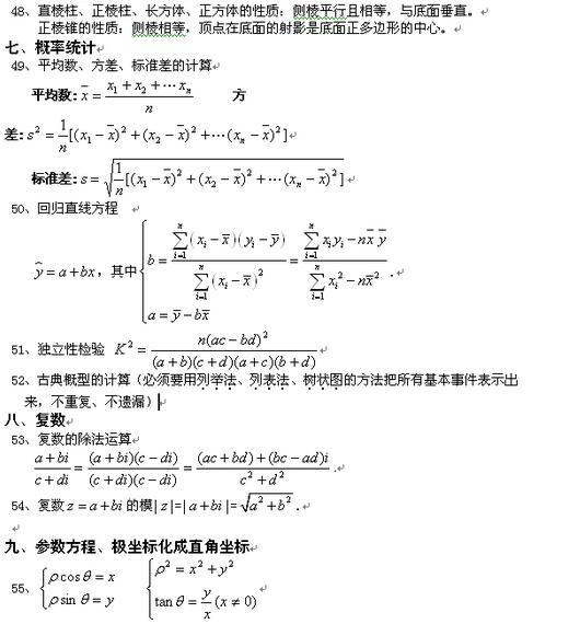 高中高三数学公式高中_大全网叶县尹光耀文科图片