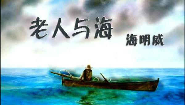 海明威的《老人与海》讲述了一个极为简单的故事,这是一篇让看过它的人都感动其中、感悟其中的故事:一个名叫桑提亚哥的老渔夫,独自一个人出海打鱼。在一无所获的84天后钓到了一条奇大无比的马林鱼。这是老人从来没见过也没听说过的比他的船还大两英尺的一条大鱼。鱼大劲也大,拖着小船漂流了整整两天两夜。老人在这两天两夜中经历了从未经受的艰难考验,终于把大鱼刺死,拴在船头。然而这时却遇上了鲨鱼,老人与鲨鱼进行了殊死搏斗,结果大马林鱼还是被鲨鱼吃光了,老人最后拖回家的只剩下一副光秃秃的鱼骨架。   也许,书中的老渔夫不是