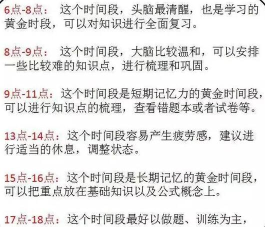 初三学霸学习计划表(图文结合) 高分必备_高三