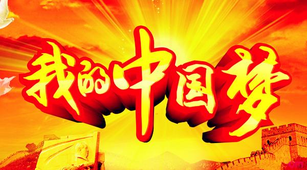 中国梦青春励志诗歌朗诵稿