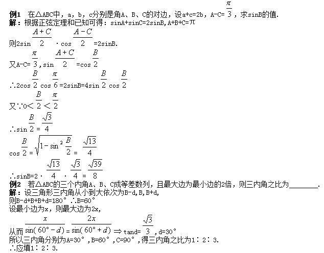 例题高三和定理同学的给钱正弦公式解析_余弦初中多少所有定理v例题图片