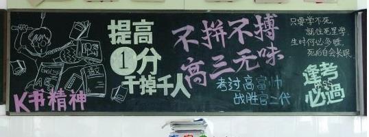 高考励志的黑板报版面_关于高考励志的黑板报设计图