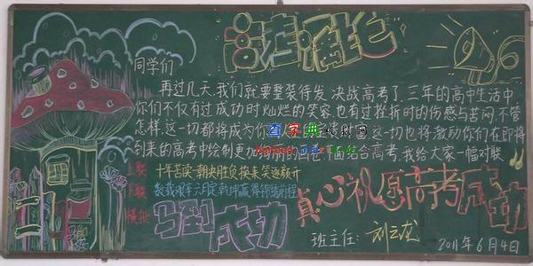 2017年决战高考黑板报励志图片_高三网