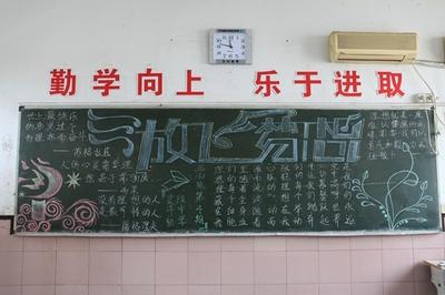 高考励志板报设计图 关于励志高考的黑板报图片