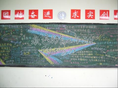 高考板报图片 关于励志高考的黑板报图片图片