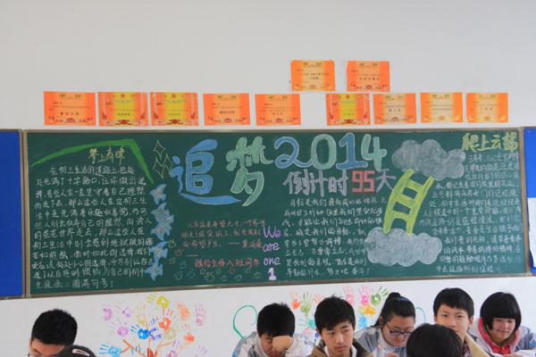 2017年决战高考励志板报图片_高三网